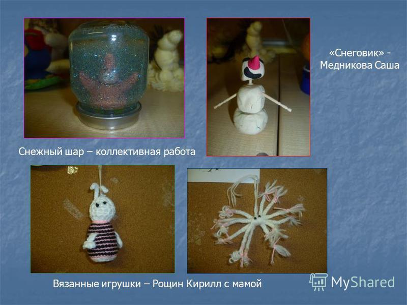 Снежный шар – коллективная работа Вязанные игрушки – Рощин Кирилл с мамой «Снеговик» - Медникова Саша