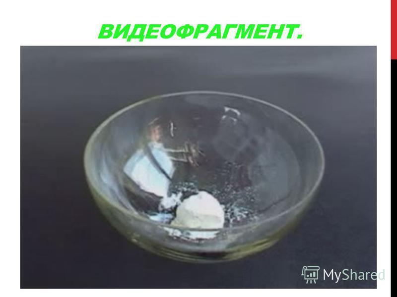 ВИДЕОФРАГМЕНТ.