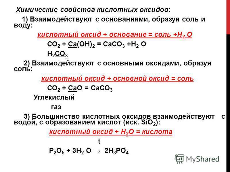 Химические свойства кислотных оксидов: 1) Взаимодействуют с основаниями, образуя соль и воду: кислотный оксид + основание = соль +Н 2 О СО 2 + Са(ОН) 2 = СаСО 3 +Н 2 О Н 2 СО 3 2) Взаимодействуют с основными оксидами, образуя соль: кислотный оксид +