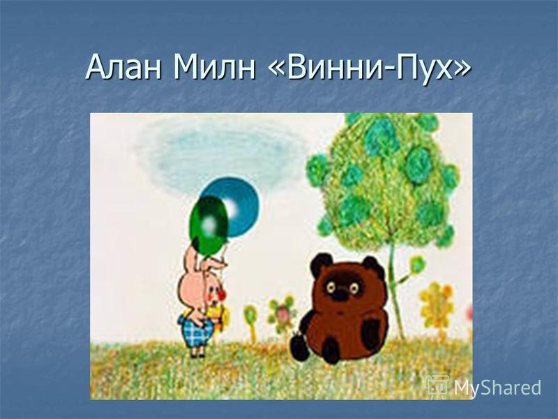 Алан Милн «Винни-Пух»