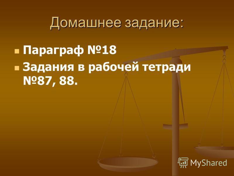 Домашнее задание: Параграф 18 Задания в рабочей тетради 87, 88.