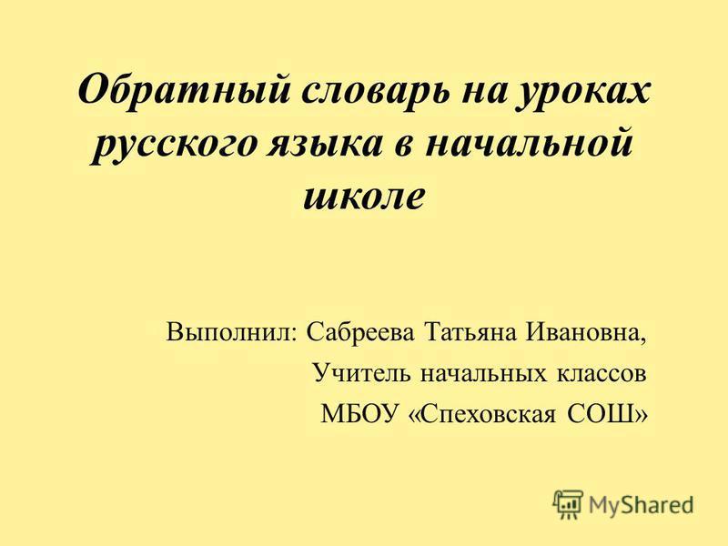 Пнш презентация урока по русскому языку 2 класс лексика