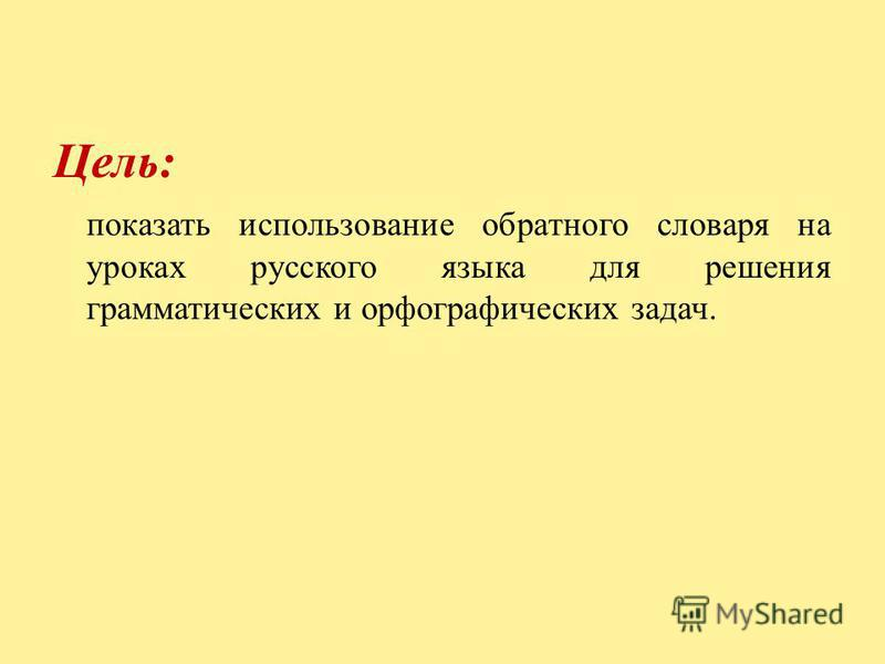 Цель: показать использование обратного словаря на уроках русского языка для решения грамматических и орфографических задач.