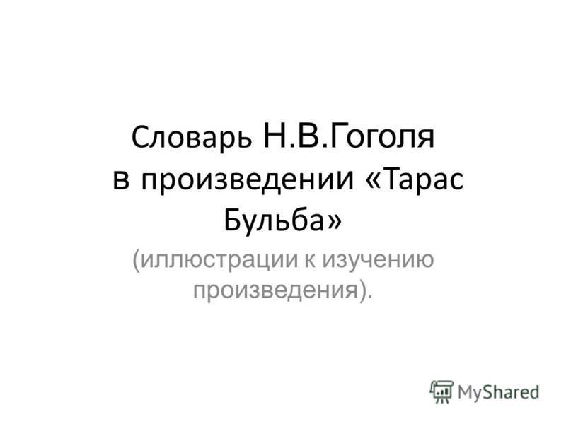 Словарь Н.В.Гоголя в произведении « Тарас Бульба» (иллюстрации к изучению произведения).