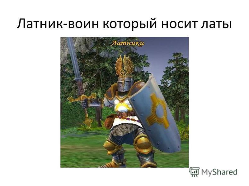Латник-воин который носит латы