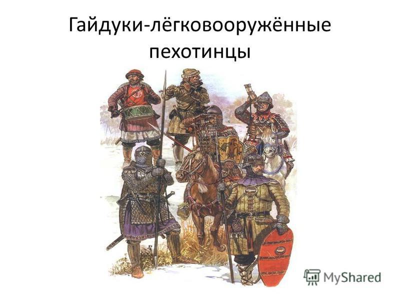 Гайдуки-лёгковооружённые пехотинцы