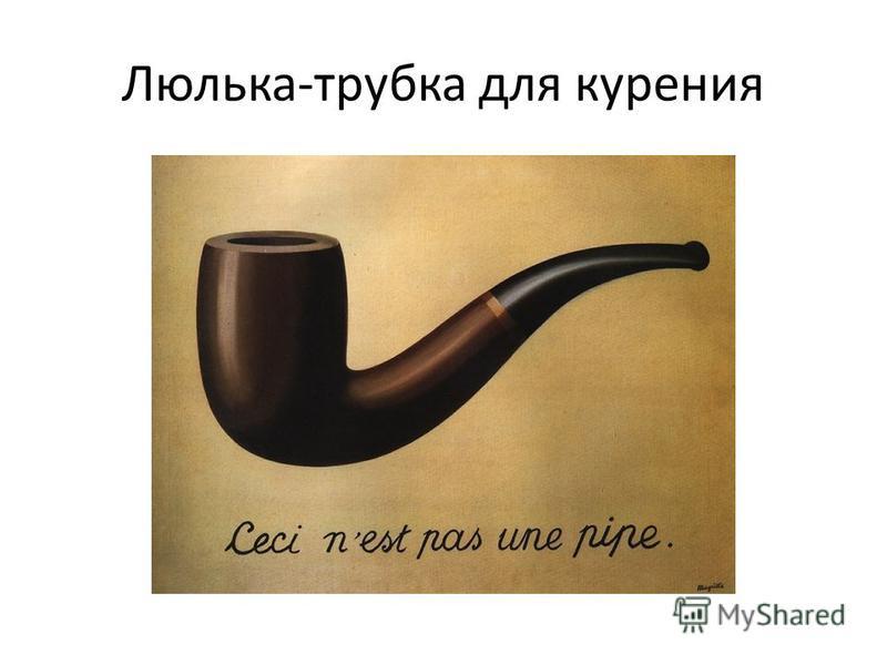 Люлька-трубка для курения