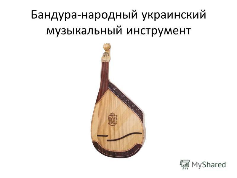 Бандура-народный украинский музыкальный инструмент
