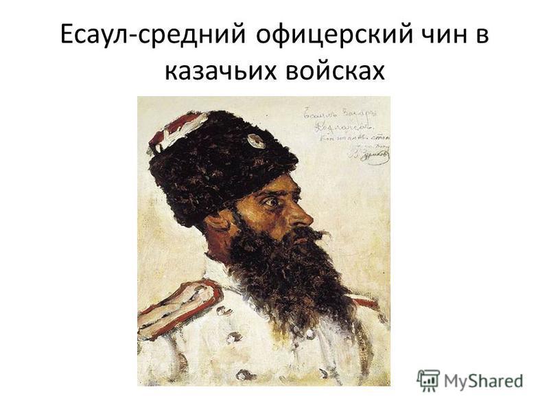 Есаул-средний офицерский чин в казачьих войсках