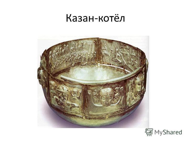 Казан-котёл