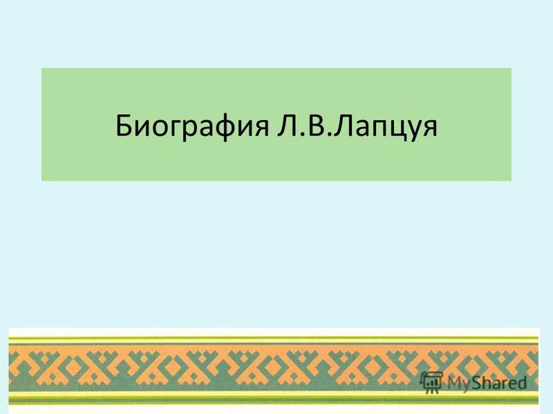 Биография Л.В.Лапцуя