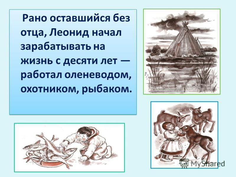 Рано оставшийся без отца, Леонид начал зарабатывать на жизнь с десяти лет работал оленеводом, охотником, рыбаком.