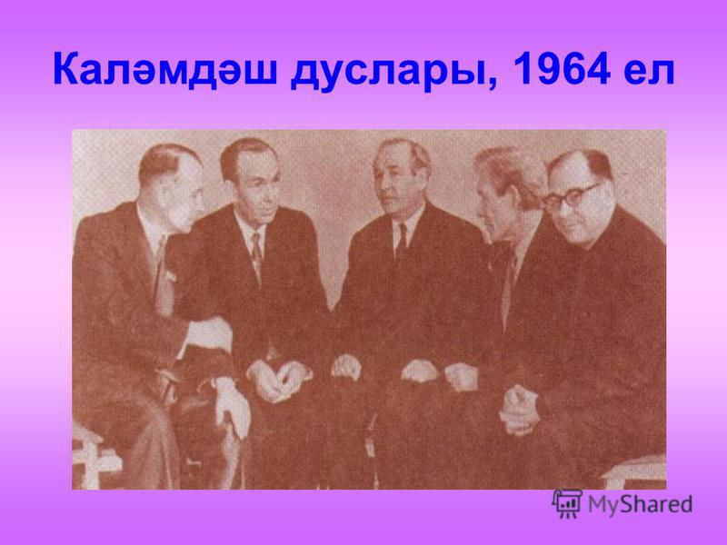 Каләмдәш дуслары, 1964 ел