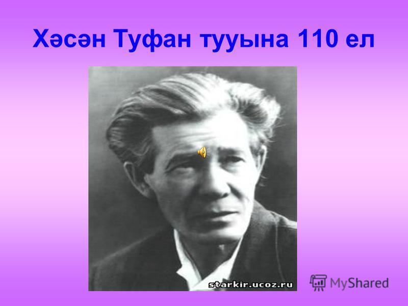 Хәсән Туфан тууына 110 ел