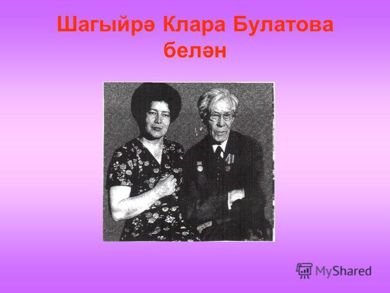 Шагыйрә Клара Булатова белән