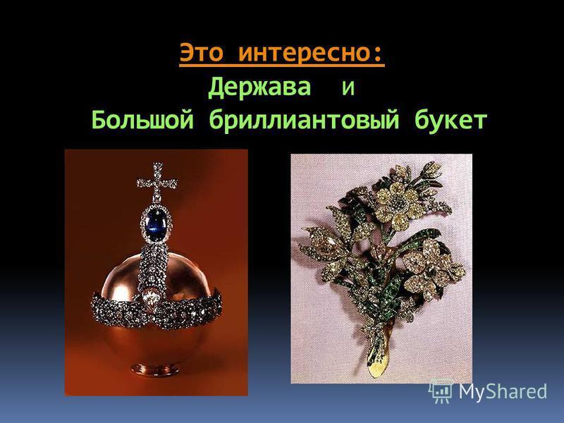 Это интересно: АЛМАЗНЫЙ ФОНД Российской Федерации, государственное собрание драгоценных камней и ювелирных изделий, имеющих историческую, художественную и материальную ценность, а также уникальных золотых и платиновых самородков. Искусственно огранен
