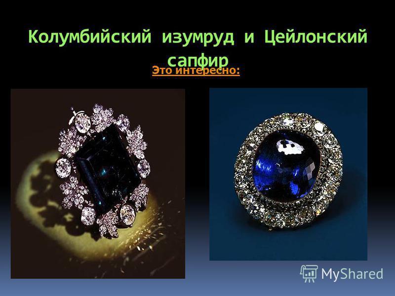 Это интересно: Алмаз «Шах». В 1829 году поднесен персидским шахом Хозрев-Мирзой Николаю I как выкуп за убийство русского дипломата и писателя А.С.Грибоедова.