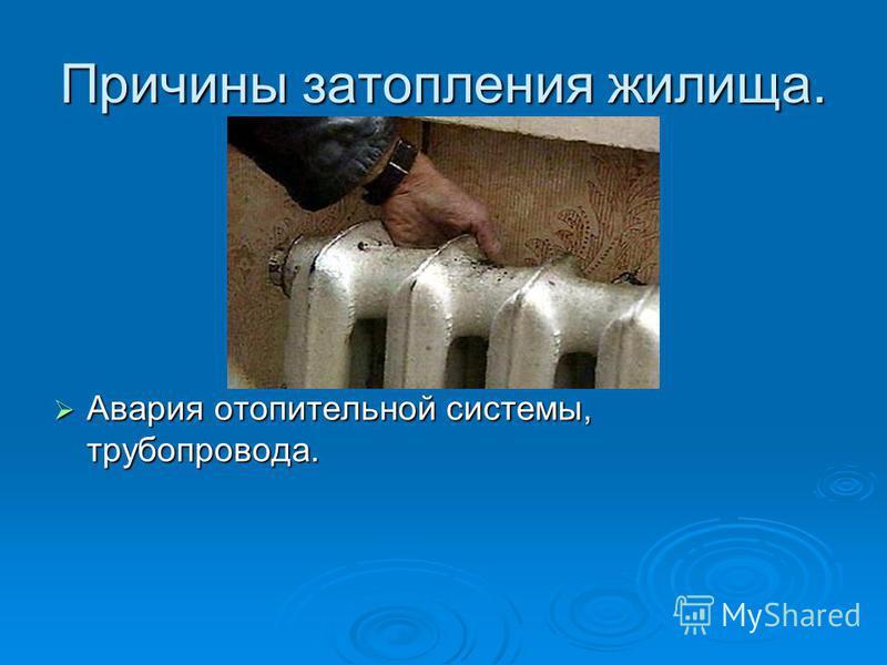 Причины затопления жилища. Засорение канализационной системы. Засорение канализационной системы.