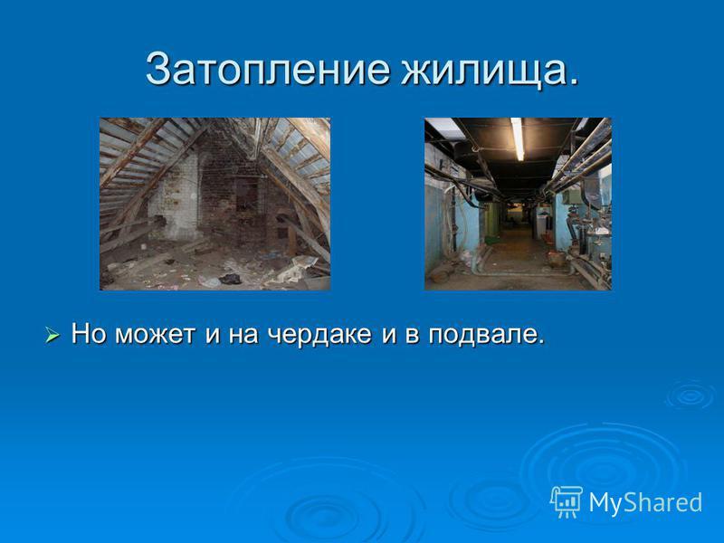 Затопление жилища. Чаще всего затопление начинается в ванной или на кухне. Чаще всего затопление начинается в ванной или на кухне.