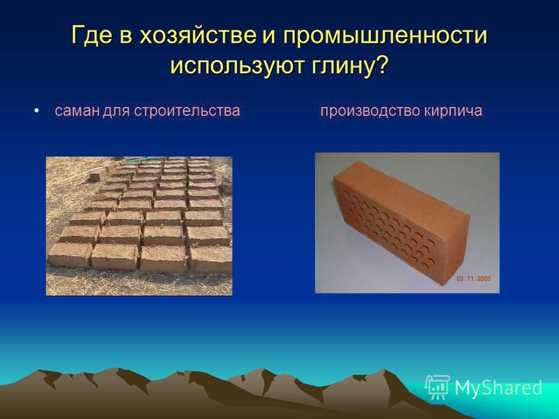 саман для строительства производство кирпича