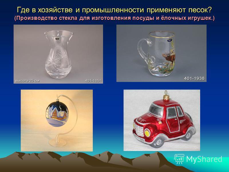 Где в хозяйстве и промышленности применяют песок? (Производство стекла для изготовления посуды и ёлочных игрушек.)