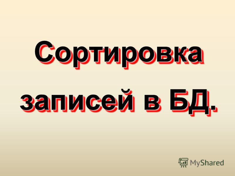 Сортировка записей в БД.