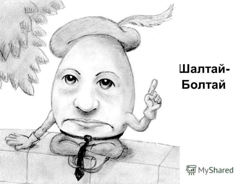 Шалтай- Болтай