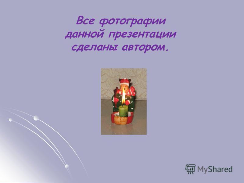 Все фотографии данной презентации сделаны автором.