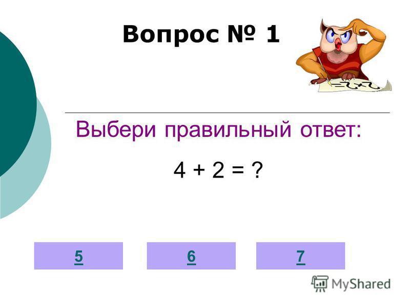 Вопрос 1 657 Выбери правильный ответ: 4 + 2 = ?