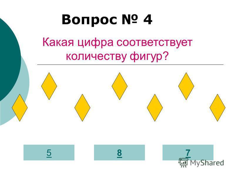 Вопрос 4 758 Какая цифра соответствует количеству фигур?