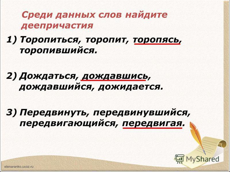уроки по теме деепричастие презентации направление: Звенигород