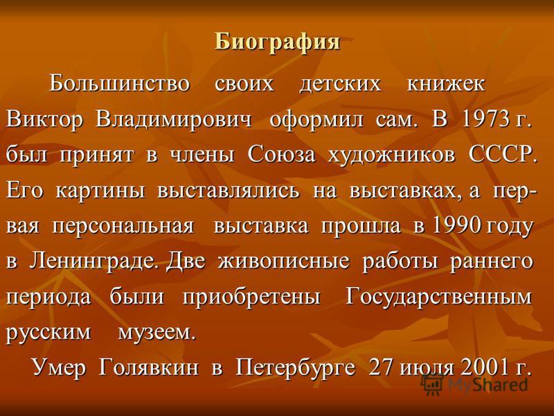 Биография Большинство своих детских книжек Большинство своих детских книжек Виктор Владимирович оформил сам. В 1973 г. был принят в члены Союза художников СССР. Его картины выставлялись на выставках, а первая персональная выставка прошла в 1990 году