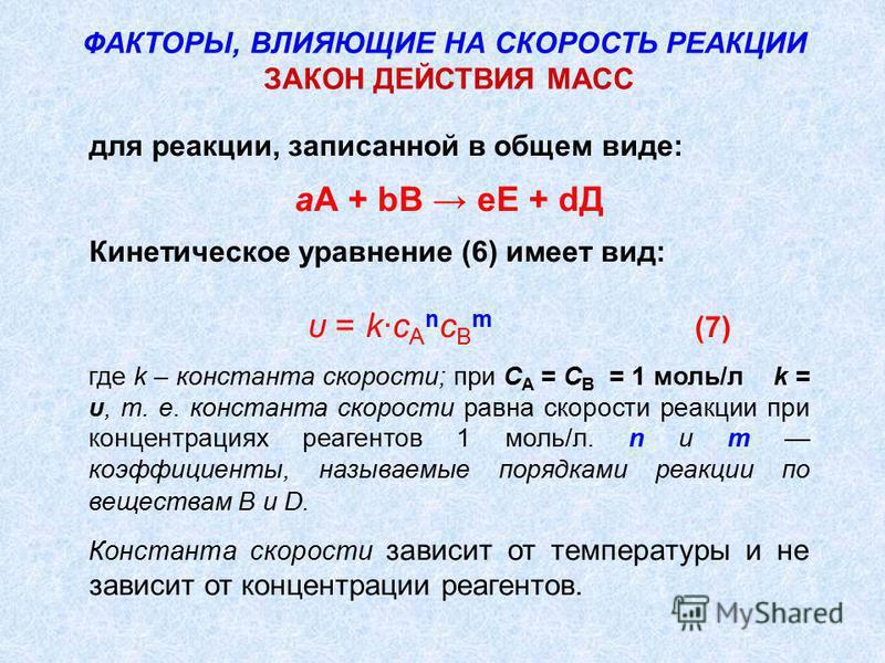 для реакции, записанной в общем виде: aА + bВ еЕ + dД Кинетическое уравнение (6) имеет вид: υ = kc A n c B m (7) где k – константа скорости; при C A = C B = 1 моль/л k = υ, т. е. константа скорости равна скорости реакции при концентрациях реагентов 1