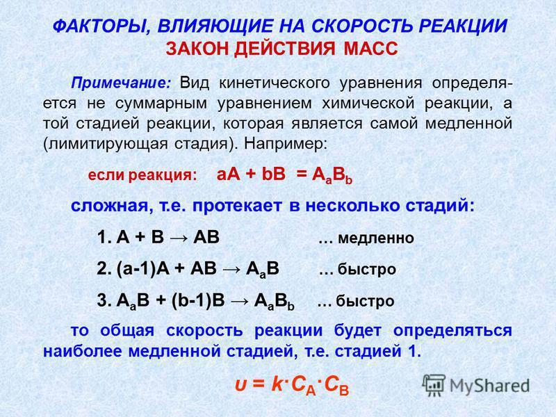 Примечание: Вид кинетического уравнения определяется не суммарным уравнением химической реакции, а той стадией реакции, которая является самой медленной (лимитирующая стадия). Например: если реакция: аА + bВ = А a В b сложная, т.е. протекает в нескол