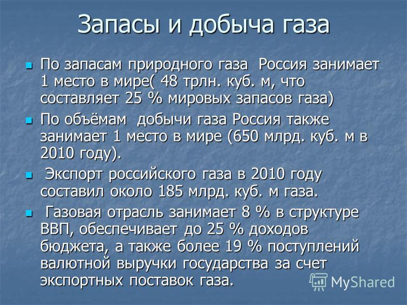 Запасы и добыча газа По запасам природного газа Россия занимает 1 место в мире( 48 трлн. куб. м, что составляет 25 % мировых запасов газа) По запасам природного газа Россия занимает 1 место в мире( 48 трлн. куб. м, что составляет 25 % мировых запасов
