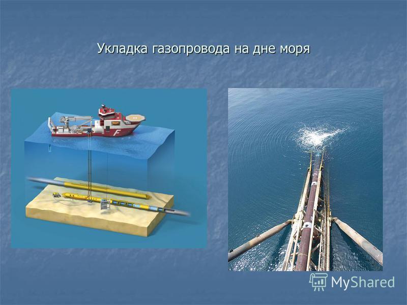 Укладка газопровода на дне моря
