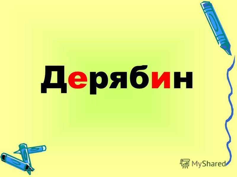 Дерябин