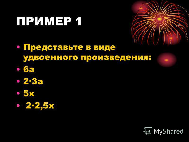 урок Открытый урок Матвеевой Людмилы Федоровны Учитель математики МОУ МСОШ