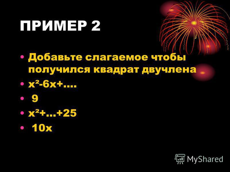 ПРИМЕР 1 Представьте в виде удвоенного произведения: 6 а 2·3a 5x 2·2,5x