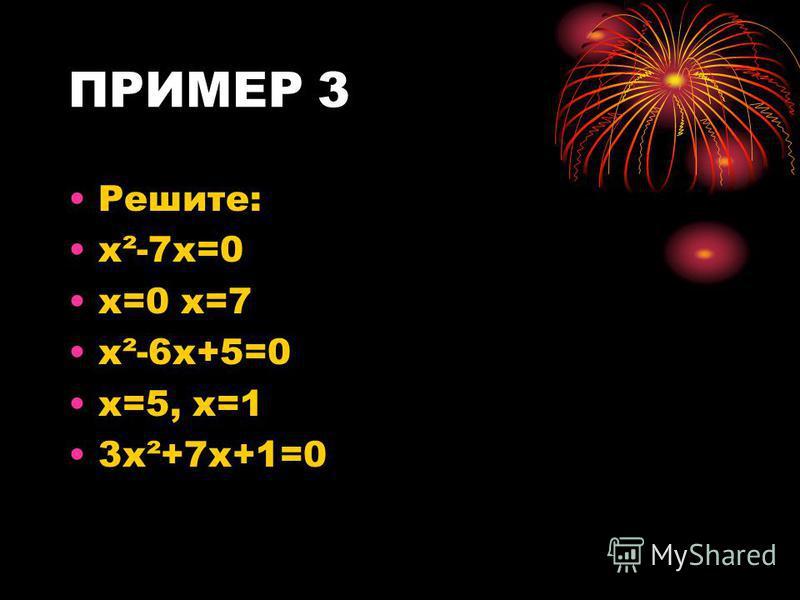 ПРИМЕР 2 Добавьте слагаемое чтобы получился квадрат двучлена x²-6x+…. 9 x²+…+25 10x