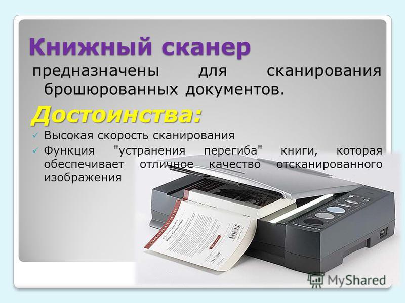 Книжный сканер предназначены для сканирования брошюрованных документов.Достоинства: Высокая скорость сканирования Функция устранения перегиба книги, которая обеспечивает отличное качество отсканированного изображения