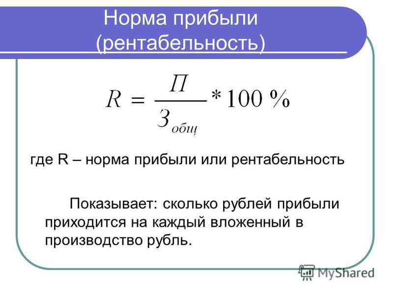 Норма прибыли (рентабельность) где R – норма прибыли или рентабельность Показывает: сколько рублей прибыли приходится на каждый вложенный в производство рубль.