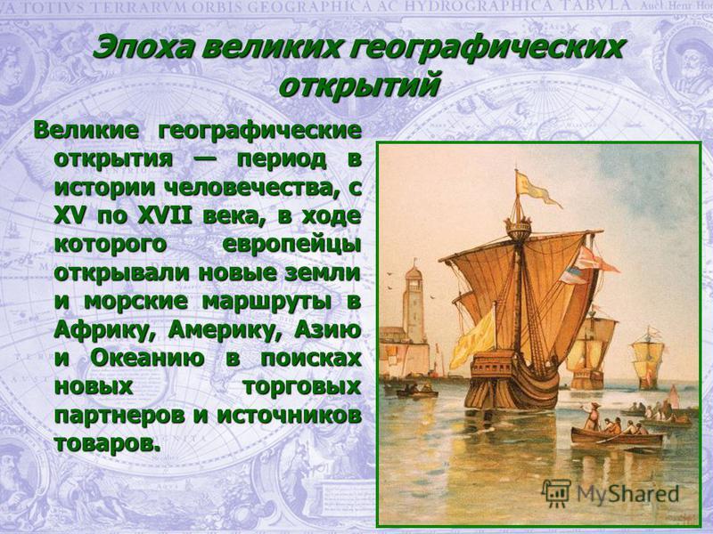 Эпоха великих географических открытий Великие географические открытия период в истории человечества, с XV по XVII века, в ходе которого европейцы открывали новые земли и морские маршруты в Африку, Америку, Азию и Океанию в поисках новых торговых парт