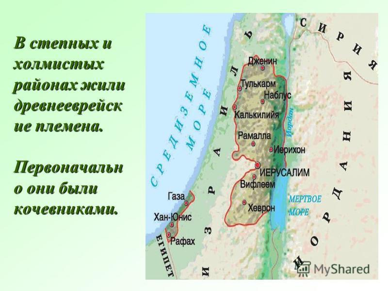 В степных и холмистых районах жили древнееврейские племена. Первоначальн о они были кочевниками.