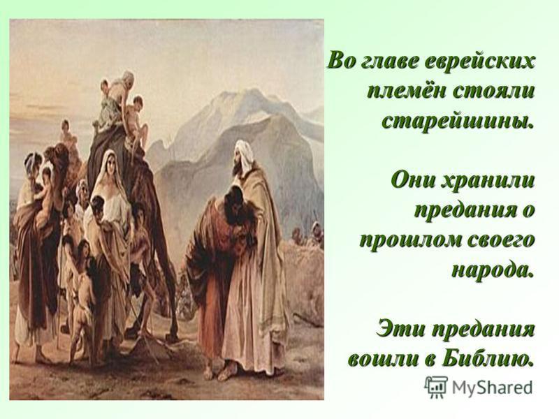 Во главе еврейских племён стояли старейшины. Они хранили предания о прошлом своего народа. Эти предания вошли в Библию.