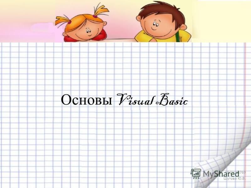 Основы Visual Basic ГБОУ 769 Шутова Ю.В.