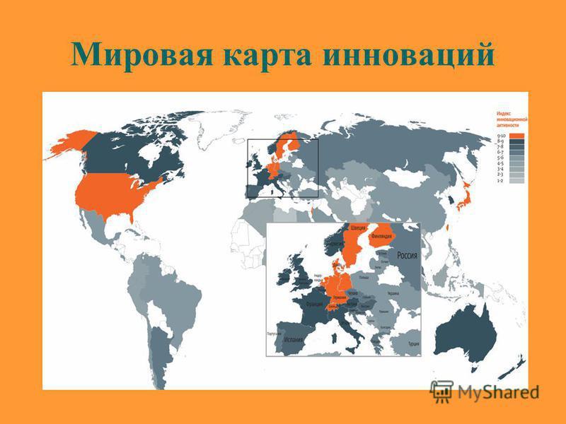 Мировая карта инноваций