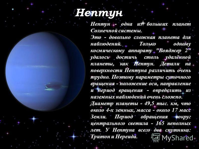 Нептун Нептун - одна из больших планет Солнечной системы. Это - довольно сложная планета для наблюдений. Только одному космическому аппарату