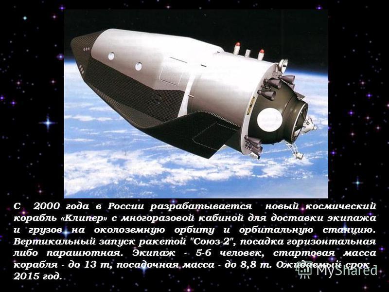С 2000 года в России разрабатывается новый космический корабль «Клипер» с многоразовой кабиной для доставки экипажа и грузов на околоземную орбиту и орбитальную станцию. Вертикальный запуск ракетой