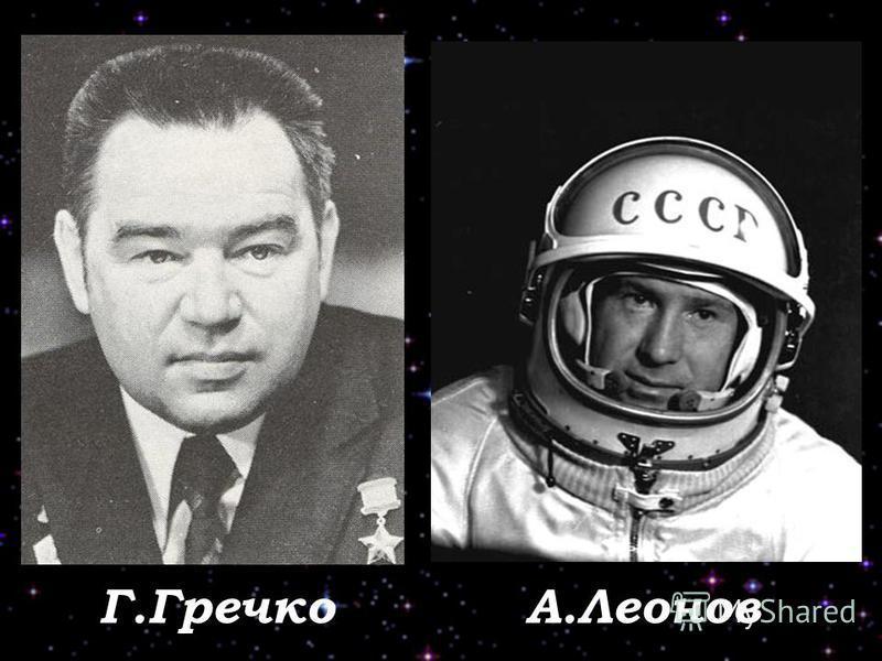 Г.ГречкоА.Леонов